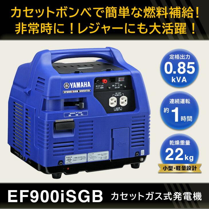【ふるさと納税】非常時に大活躍!カセットガス式発電機EF900iSGB ヤマハモーターパワープロダクツ(株)