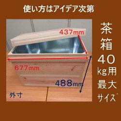 【ふるさと納税】掛川産手作り「茶箱」(ちゃばこ)40kg用(防湿防虫保存箱)