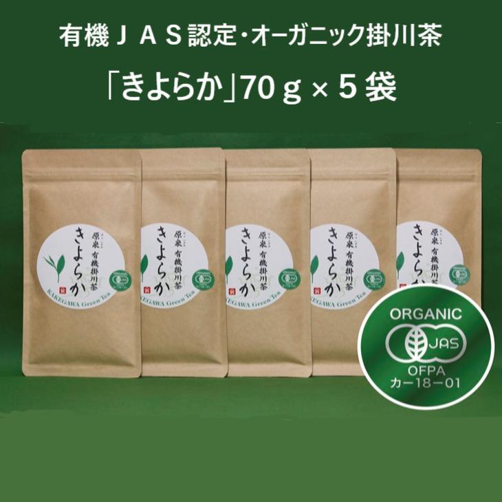 【ふるさと納税】有機JAS認定・オーガニック掛川茶「きよらか」70g×5袋 掛川では珍しい普通蒸し茶