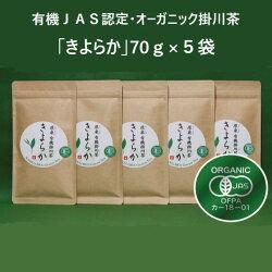 【ふるさと納税】有機JAS認定オーガニック掛川茶「きよらか」