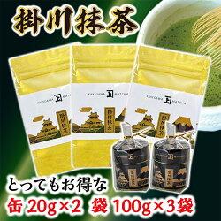 【ふるさと納税】希少品!掛川抹茶の詰め合わせ得得セット