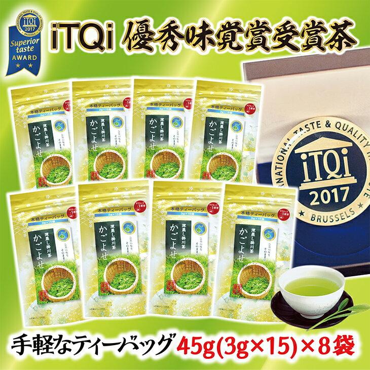 【ふるさと納税】iTQi二つ星受賞 かごよせティーバッグ 8袋得々セット 深蒸し掛川茶