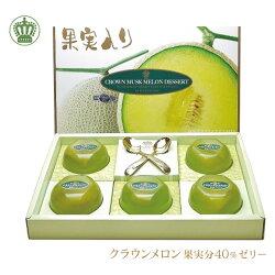 【ふるさと納税】クラウンメロン果実分40%ゼリー5個セット(ギフト箱入)