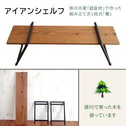 【ふるさと納税】掛川市産「森林認証材」で作った組み立て式1段式棚「アイアンシェルフ」1セット