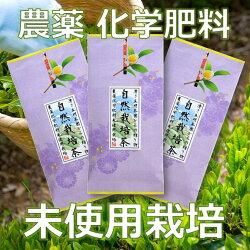 自然栽培茶インデックス