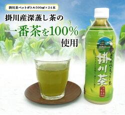 【ふるさと納税】ペットボトル茶3