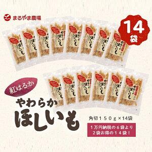 【ふるさと納税】遠州特産やわらか干し芋「角切り」150g×14袋〔ほしいも・干しいも・紅はるか〕