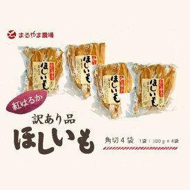 【ふるさと納税】遠州特産 訳アリ干し芋(シロタ)「角切り」300g×4袋〔ほしいも・干しいも・紅はるか〕