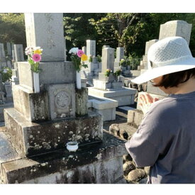 【ふるさと納税】お墓参り代行(1回)掛川市内限定