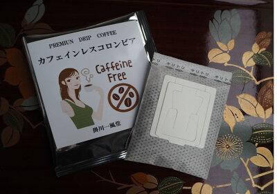 【ふるさと納税】女性に人気「カフェインレスコーヒー」セット