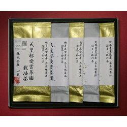 【ふるさと納税】天皇賞受賞茶園栽培茶プレミアム