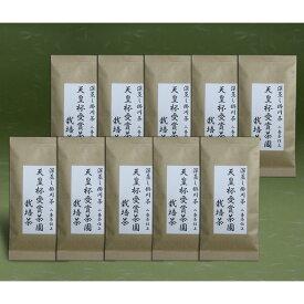 【ふるさと納税】天皇杯受賞茶園栽培茶2番茶仕上100g×10本