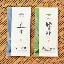茶農家の自園&一番茶100%おいしい農園茶セット