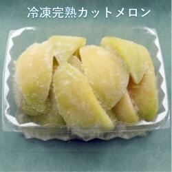 メロー静岡冷凍カットメロントップ用