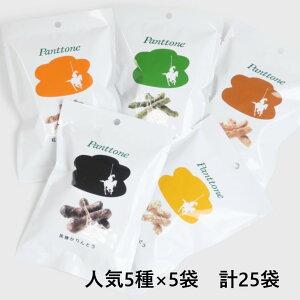【ふるさと納税】かりんとう人気5種×5袋 計25袋セット(黒糖・ピーナッツ・紅茶・キャラメル・抹茶)