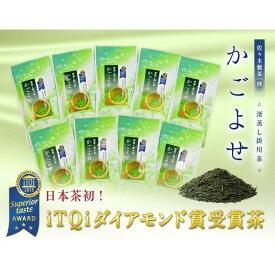 【ふるさと納税】iTQiダイヤモンド賞&最高位三つ星受賞のお茶『かごよせ100g×9本セット』