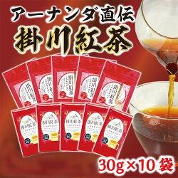 【ふるさと納税】アナンダ・フェルナンド氏直伝!掛川紅茶10本得得セット