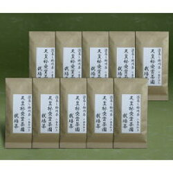 2番茶10袋