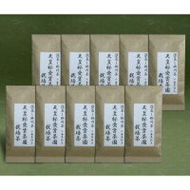 【ふるさと納税】天皇杯受賞茶園栽培茶2番茶仕上100g×10本〔お茶・緑茶・煎茶・茶葉・静岡・掛川茶〕