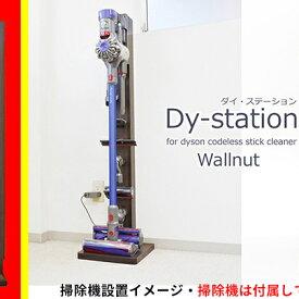 【ふるさと納税】DYSON(ダイソン)コードレスクリーナー収納スタンド[ダイ・ステーション]ウォールナット 【インテリア・掃除機・家電・電化製品・収納】