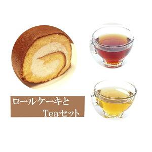 【ふるさと納税】ロールケーキとTeaセット 【お菓子・スイーツ・飲料類・お茶・洋菓子・日本茶・紅茶・詰め合わせ】