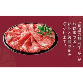 【ふるさと納税】静岡牛『葵』すき焼肉 約960g 【牛肉・お肉・肩ロース・和牛】