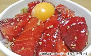 【ふるさと納税】福ちゃんのマグロ漬 【加工食品・まぐろ・鮪・冷凍食品】