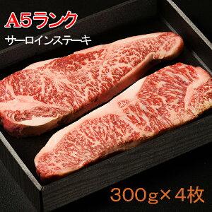【ふるさと納税】【A5ランク】厳選和牛 静岡そだちサーロインステーキ(300g×4枚) 【牛肉・サーロイン・お肉・ステーキ】