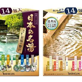 【ふるさと納税】「バスクリン」温泉地公認 日本の名湯シリーズ「至福の贅沢」&「通のこだわり」2箱セット 【アロマグッズ・入浴剤】