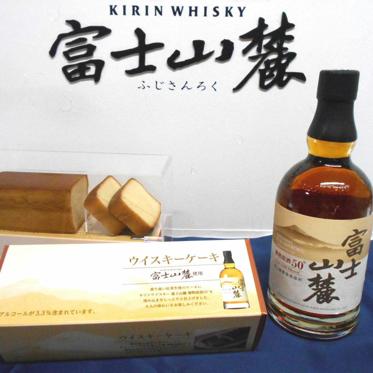 【ふるさと納税】「キリンウイスキー富士山麓樽熟原酒50°」とキリンの工場見学限定「ウイスキーケーキ」セット