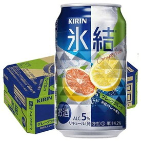 【ふるさと納税】キリン 缶チューハイ 氷結 350ml グレープフルーツ 1箱24本入り 【お酒 アルコール セット】