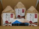【ふるさと納税】御殿場コシヒカリ・特別栽培米『このはなの恵み』2キロ詰を3袋のセット