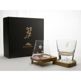 【ふるさと納税】富士山グラスセット B&W(桜)