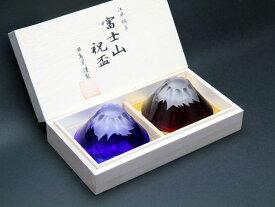 【ふるさと納税】富士山祝盃 ペア