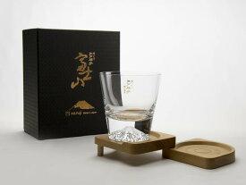 【ふるさと納税】富士山グラスセット ロックグラス