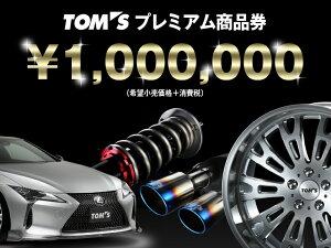 TOM'S製パーツであなたのお車をカスタマイズしよう<カスタマイズ券:10,000円分>