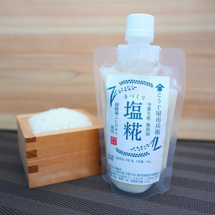 【ふるさと納税】富士山の恵みからつくった魔法の調味料「塩糀」160g 6本セット