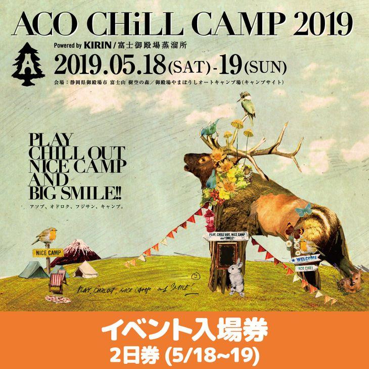 【ふるさと納税】音楽フェス2日間入場券(5/18-19):ACO CHiLL CAMP 2019 Powered by KIRIN/富士御殿場蒸溜所