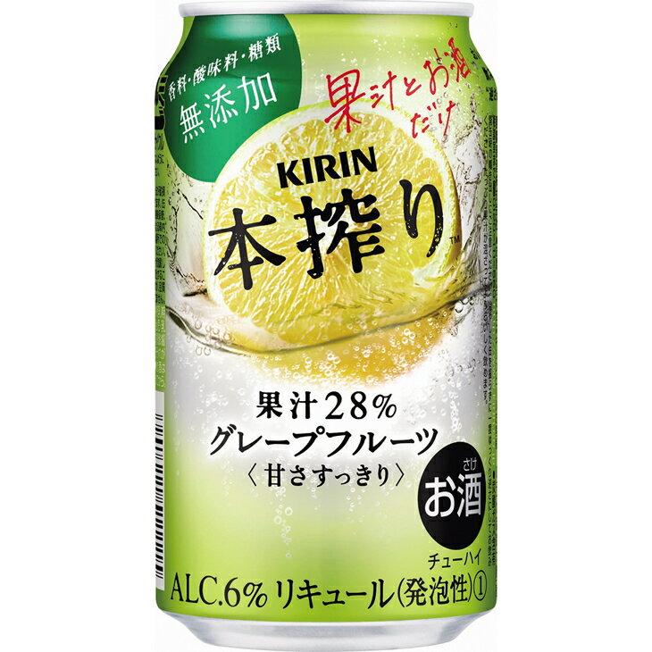 【ふるさと納税】キリン チューハイ 本搾り グレープフルーツ 350ml 1ケース (24本)