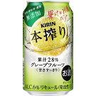 キリンチューハイ本搾りグレープフルーツ350ml1ケース(24本)