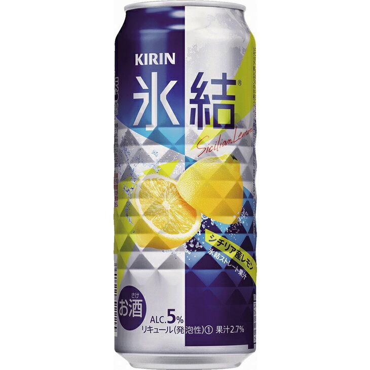 【ふるさと納税】キリン 氷結 シチリア産レモン 500ml 1ケース(24本)