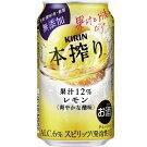 キリンチューハイ本搾りレモン350ml1ケース(24本)