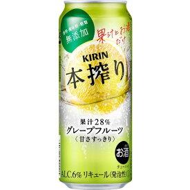 【ふるさと納税】キリン チューハイ 本搾り グレープフルーツ 500ml 1ケース(24本)