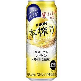【ふるさと納税】キリン チューハイ 本搾り レモン 500ml 1ケース(24本)