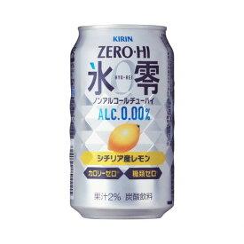 【ふるさと納税】キリン ノンアルコールチューハイ  ゼロハイ 氷零レモン 350ml 1ケース (24本)