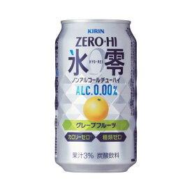 【ふるさと納税】キリン ノンアルコールチューハイ  ゼロハイ 氷零グレープフルーツ 350ml 1ケース (24本)