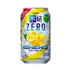 【ふるさと納税】キリン 氷結ZERO シチリア産レモン 350ml 1ケース(24本)