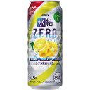 【ふるさと納税】キリン 氷結ZERO シチリア産レモン 500ml 1ケース(24本)