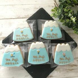 【ふるさと納税】[令和元年度御殿場こだわり推奨品認定品]富士山型アイシングクッキー「みななろくん」5枚セット