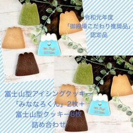 【ふるさと納税】[令和元年度御殿場こだわり推奨品認定品]富士山型アイシングクッキー「みななろくん」・クッキー4種10枚詰め合わせ